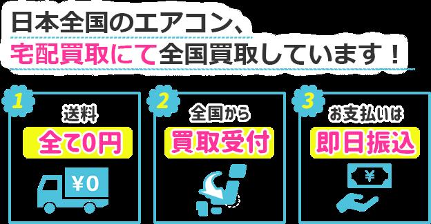 日本全国のエアコン、宅配買取にて全国買取りしています! 1.送料全て0円 2.全国から買取受付 3.お支払いは即日振込