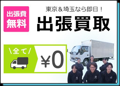 出張費無料 東京&埼玉なら即日! 主張買取