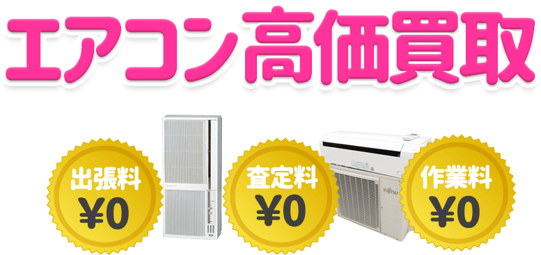 エアコン高価買取 出張料¥0 査定料¥0 作業料¥0