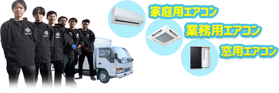 家庭用エアコン 業務用エアコン 窓用エアコン