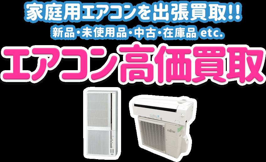 家庭用エアコンを出張買取!! 新品・未使用品・中古・在庫品 etc. エアコン高価買取 選ばれてNO.1!
